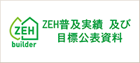ZEH普及実績及び目標公表資料